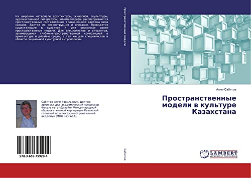 Prostranstvennye modeli v kul'ture Kazahstana (Paperback): Alim Sabitov