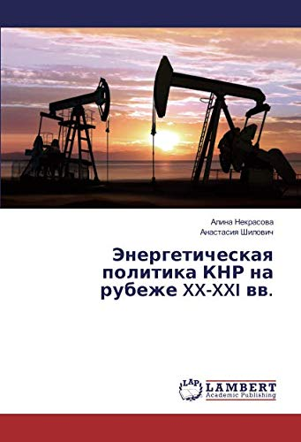 Jenergeticheskaya politika KNR na rubezhe XX-XXI vv.: Nekrasova, Alina /