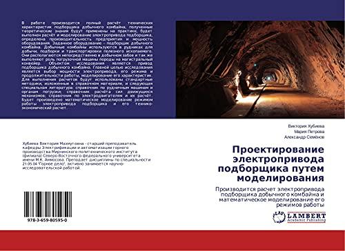 Proektirovanie jelektroprivoda podborshhika putem modelirovaniya: Proizvoditsya raschet: Viktoriya Hubieva, Mariya