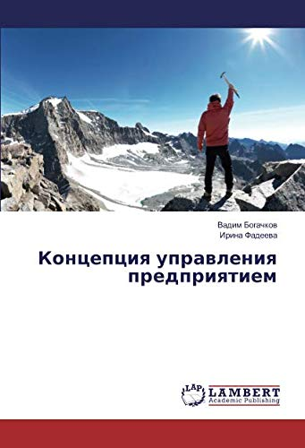 Koncepciya upravleniya predpriyatiem (Paperback): Vadim Bogachkov, Irina Fadeeva