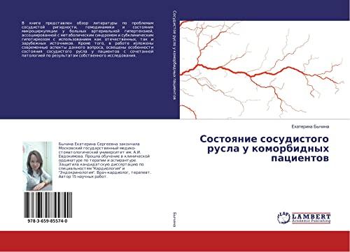 Sostoyanie sosudistogo rusla u komorbidnyh pacientov (Paperback): Ekaterina Bychina