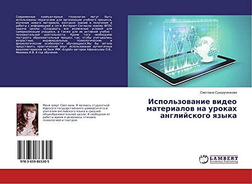 Ispol zovanie video materialov na urokah anglijskogo yazyka (Paperback): Svetlana Suhoruchenkova