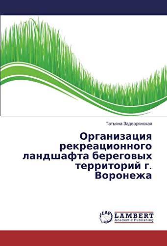 Organizaciya rekreacionnogo landshafta beregovyh territorij g. Voronezha (Paperback): Tat yana ...