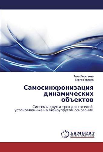 Samosinhronizaciya dinamicheskih obiektov: Gordeev, Boris