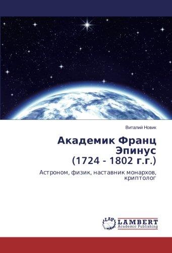 Akademik Franc Jepinus (1724 - 1802 g.g.): Vitalij Novik