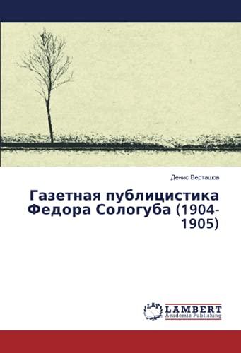 Gazetnaya publicistika Fedora Sologuba (1904-1905): Denis Vertashov