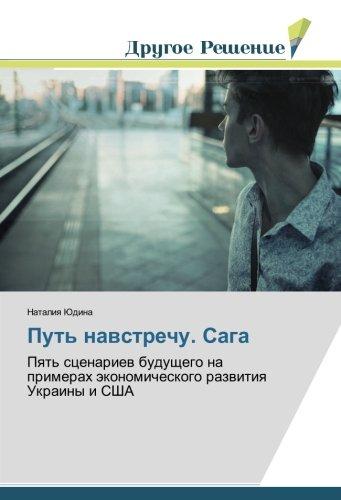 9783659914607: Put' navstrechu. Saga: Pyat' scenariev budushhego na primerah jekonomicheskogo razvitiya Ukrainy i SShA