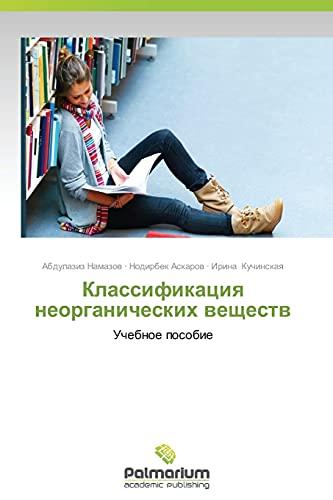9783659980114: Klassifikatsiya neorganicheskikh veshchestv: Uchebnoe posobie (Russian Edition)
