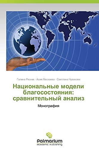 Natsionalnye Modeli Blagosostoyaniya: Sravnitelnyy Analiz: Galina Reznik