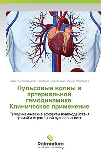 Pulsovye Volny V Arterialnoy Gemodinamike. Klinicheskoe Primenenie: Valentin Oleynikov