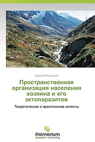 Prostranstvennaya organizatsiya naseleniya khozyaina i ego ektoparazitov: Teoreticheskie i ...