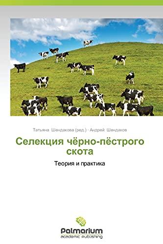 Selektsiya Chyerno-Pyestrogo Skota: Andrey Shendakov