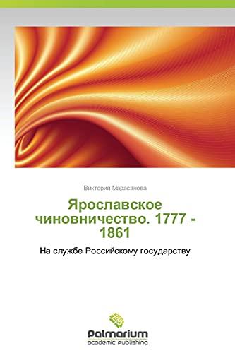Yaroslavskoe chinovnichestvo. 1777 -1861: Na sluzhbe Rossiyskomu gosudarstvu (Russian Edition): ...