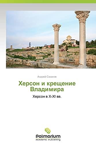 Kherson I Kreshchenie Vladimira: Andrey Sazanov