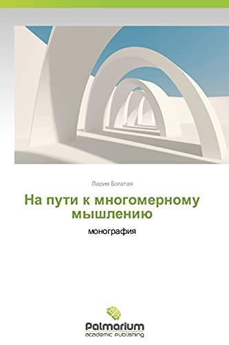 Na puti k mnogomernomu myshleniyu: monografiya (Russian Edition): Lidiya Bogataya
