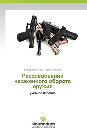 Rassledovanie nezakonnogo oborota oruzhiya: uchebnoe posobie (Russian Edition): Vladimir Gonchar