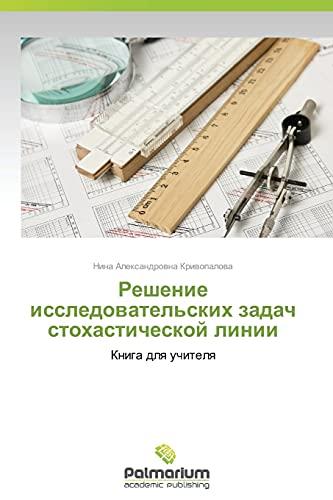 Reshenie Issledovatelskikh Zadach Stokhasticheskoy Linii: Nina Aleksandrovna Krivopalova