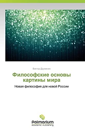 Filosofskie osnovy kartiny mira: Novaya filosofiya dlya novoy Rossii (Russian Edition): Viktor ...