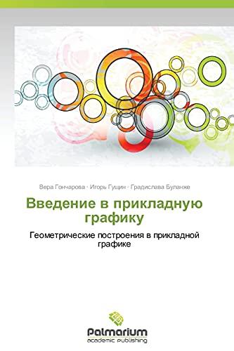 Vvedenie v prikladnuyu grafiku: Vera Goncharova