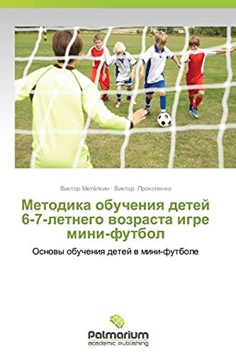 Metodika Obucheniya Detey 6-7-Letnego Vozrasta Igre Mini-Futbol: Viktor Metyelkin