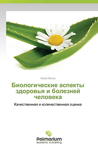 Biologicheskie Aspekty Zdorovya I Bolezney Cheloveka: Yuriy Malov