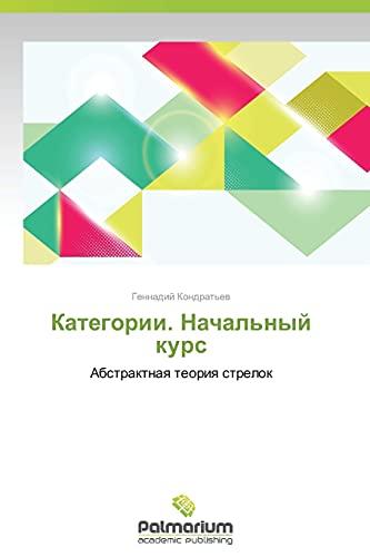 Kategorii. Nachalnyy Kurs: Gennadiy Kondrat'ev