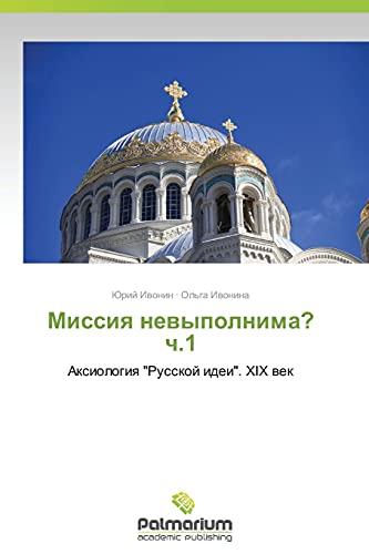 Missiya Nevypolnima? Ch.1: Yuriy Ivonin