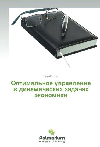 Optimal'noe upravlenie v dinamicheskikh zadachakh ekonomiki: Yuriy Paraev