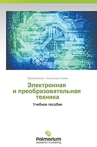 Elektronnaya I Preobrazovatel'naya Tekhnika (Paperback): Kulinich Yuriy, Gulyaev Aleksandr