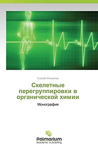 Skeletnye Peregruppirovki V Organicheskoy Khimii: Sokhrab Ismailov