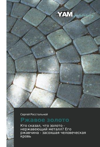 9783659990601: Rzhavoe zoloto: Kto skazal, chto zoloto - nerzhaveyushchiy metall? Ego rzhavchina - zasokhshaya chelovecheskaya krov' (Russian Edition)