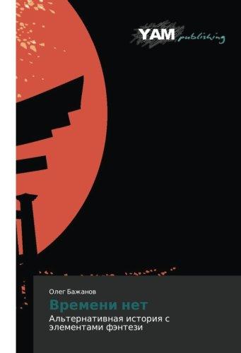 Vremeni net: Al'ternativnaya istoriya s elementami fentezi (Paperback): Oleg Bazhanov