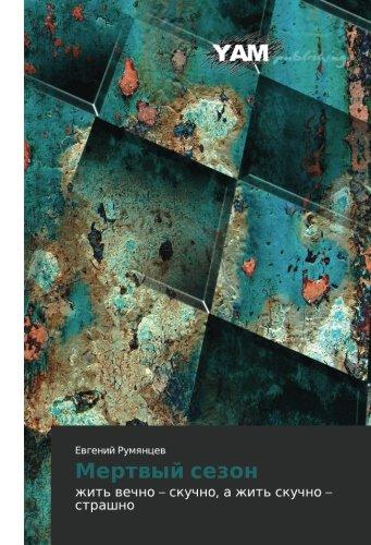 Mertvyy Sezon (Paperback): Rumyantsev Evgeniy