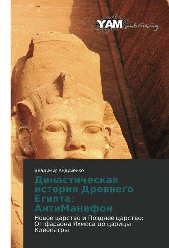 9783659994654: Dinasticheskaya istoriya Drevnego Egipta: AntiManefon: Novoe tsarstvo i Pozdnee tsarstvo: Ot faraona Yakhmosa do tsaritsy Kleopatry (Russian Edition)