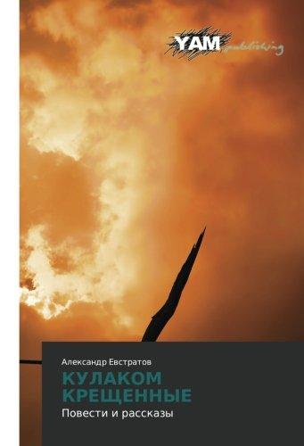 9783659996078: Kulakom kreshchennye: Povesti i rasskazy (Russian Edition)