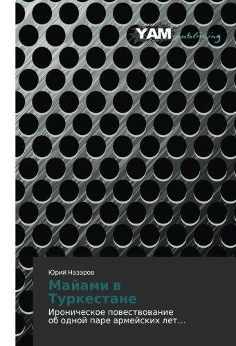 9783659997044: Mayami v Turkestane: Ironicheskoe povestvovanie ob odnoy pare armeyskikh let... (Russian Edition)