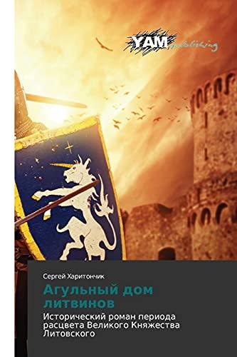 9783659999871: Agul'nyy dom litvinov: Istoricheskiy roman perioda rastsveta Velikogo Knyazhestva Litovskogo (Russian Edition)