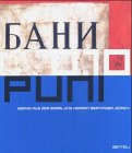 IVAN PUNI (Jean Pougny) and PHOTOGRAPHS of the RUSSIAN REVOLUTION