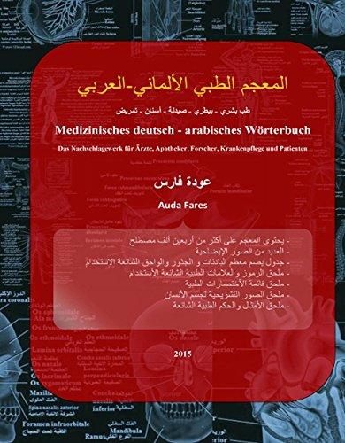 Medizinisches deutsch - arabisches Wörterbuch: Auda Fares