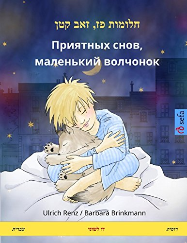 9783739902760: Sleep Tight, Little Wolf. Bilingual children's book (Russian – Hebrew) (www.childrens-books-bilingual.com) (Russian Edition)