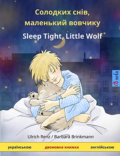 9783739921389: Solodkykh sniv, malen'kyy vovchyk – Sleep Tight, Little Wolf. Bilingual Children's Book (Ukrainian – English) (www.childrens-books-bilingual.com) (Ukrainian Edition)