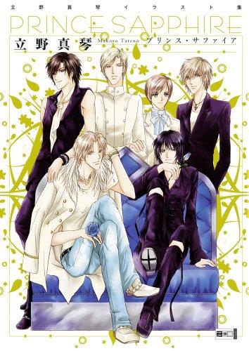 9783770470044: Prince Sapphire - Artbook 01