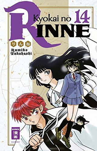 9783770480579: Kyokai no RINNE 14