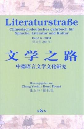 Literaturstrasse 5: Zhang Yushu