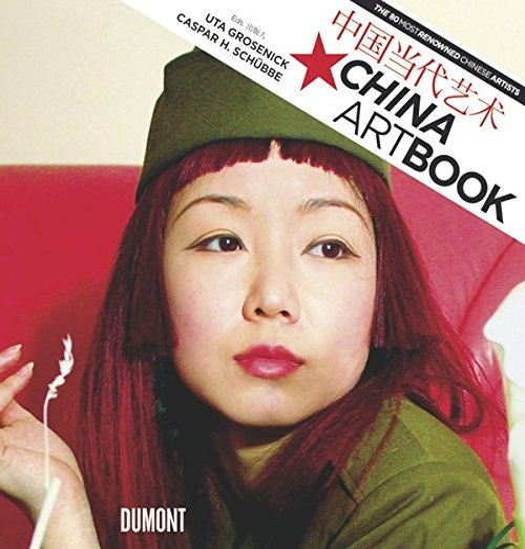 China Art Book (English and Mandarin Chinese Edition)