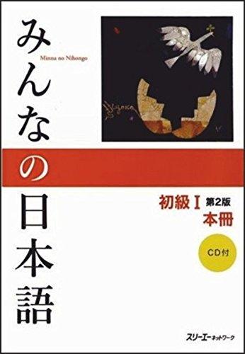 9783835940307: Minna no Nihongo Japanisch Grundstufe I - 2. Auflage - Hauptlehrbuch mit CD / Second Edition