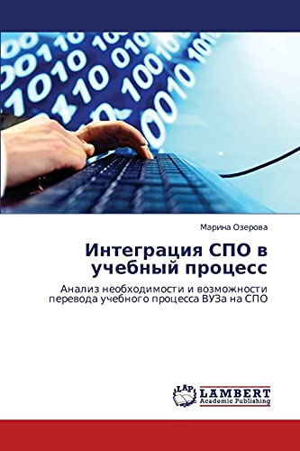 Integratsiya Spo V Uchebnyy Protsess: Marina Ozerova