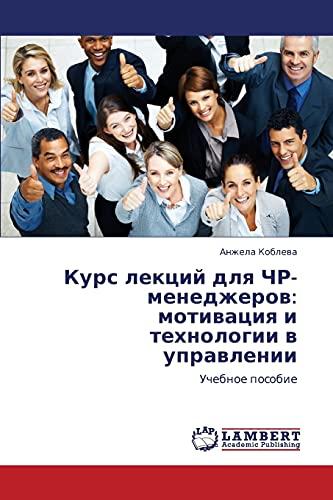 Kurs Lektsiy Dlya Chr-Menedzherov: Motivatsiya I Tekhnologii V Upravlenii: Anzhela Kobleva