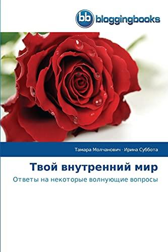 9783841771490: Tvoy vnutrenniy mir: Otvety na nekotorye volnuyushchie voprosy (Russian Edition)