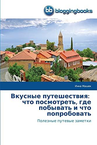 Vkusnye puteshestviya: chto posmotret', gde pobyvat' i chto poprobovat': Inna Mashek